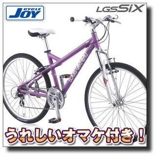 ルイガノ LGS-SIX(LOUIS GARNEAU LGS-6)